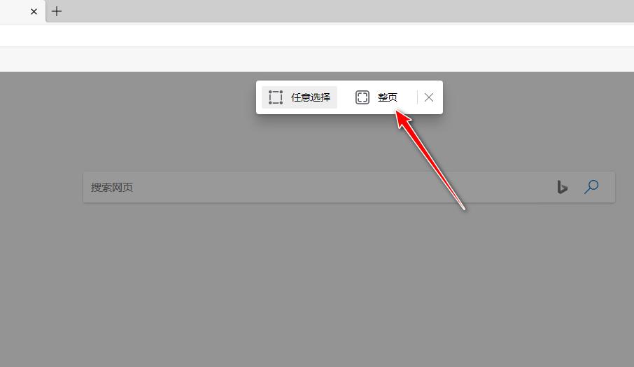 微软为新Edge浏览器带来「整页截屏」功能