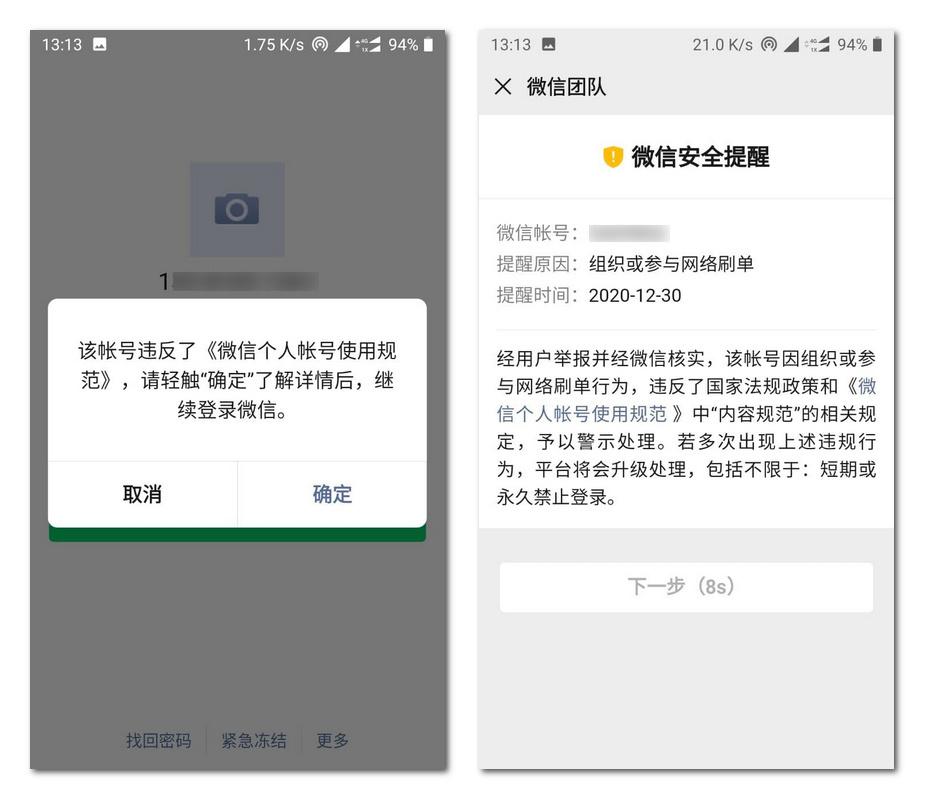 """本站读者亲历:微信网赚诈骗群举报者反遭""""诬陷"""""""