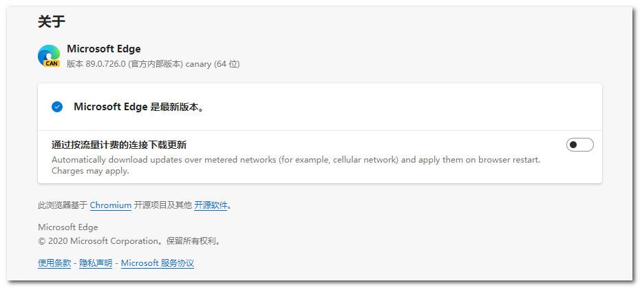 手机网络自动停止更新:Edge Canary最新支持「计量连接」