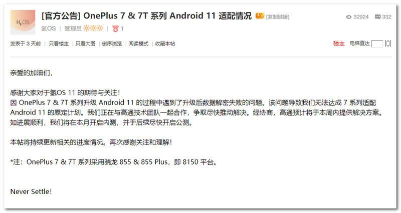 明年升级?一加7/7T更新Android 11计划生变