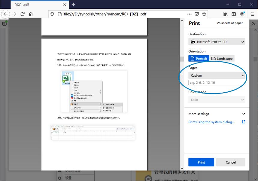 Firefox 85支持打印不连续页面:这个功能用户提了12年