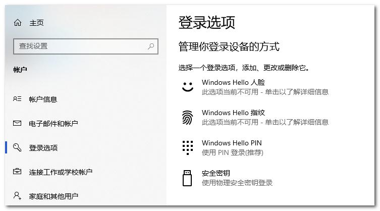 无密码登录Win 10设备的用户数已超8成