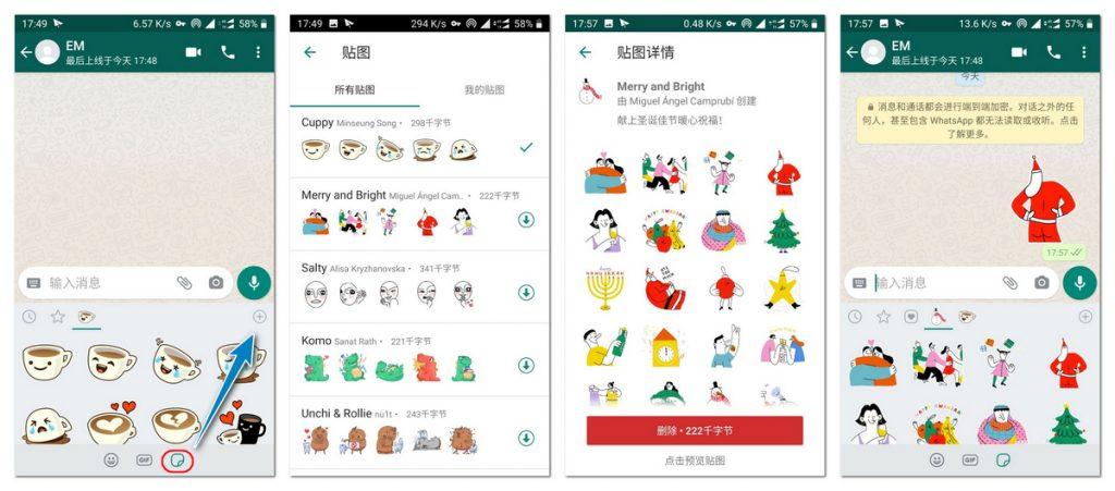 WhatsApp上架2020圣诞节贴图包