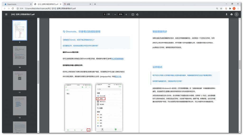 [技巧] Chrome内置PDF阅读器更新了,开启这些实用新功能