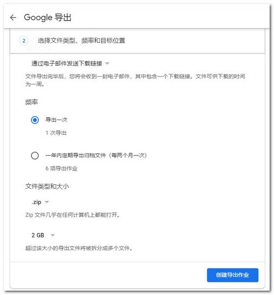 [技巧] 导出你在谷歌产品上的个人数据