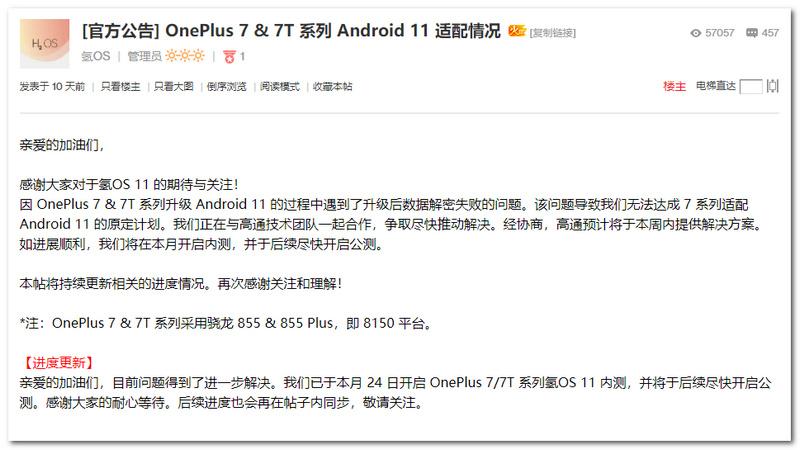 一加 7/7T 适配Android 11问题得到解决