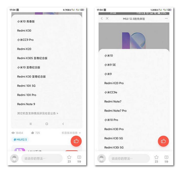 小米开启MIUI 12.5 Beta抢鲜体验(设备列表)