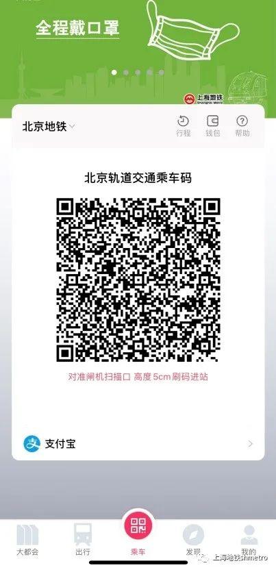 京沪两城地铁乘车二维码实现互通