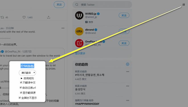 [油猴脚本] 推特翻译机:翻译工具界中的战斗机