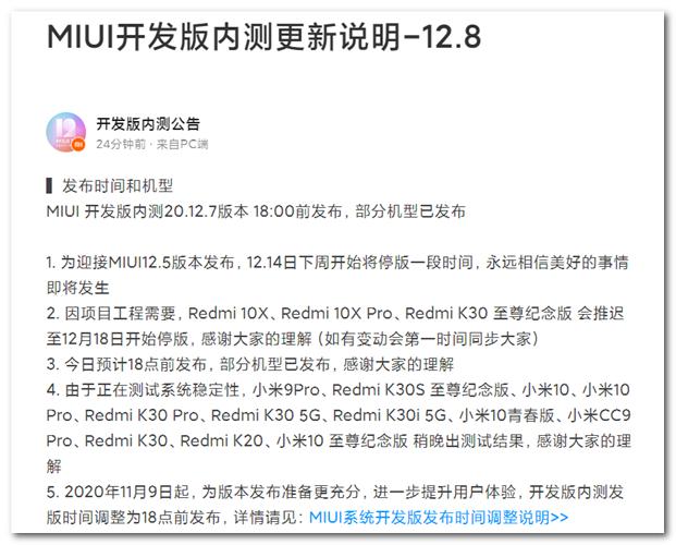 还有桌面模式?这是传言中的MIUI 12.5新功能