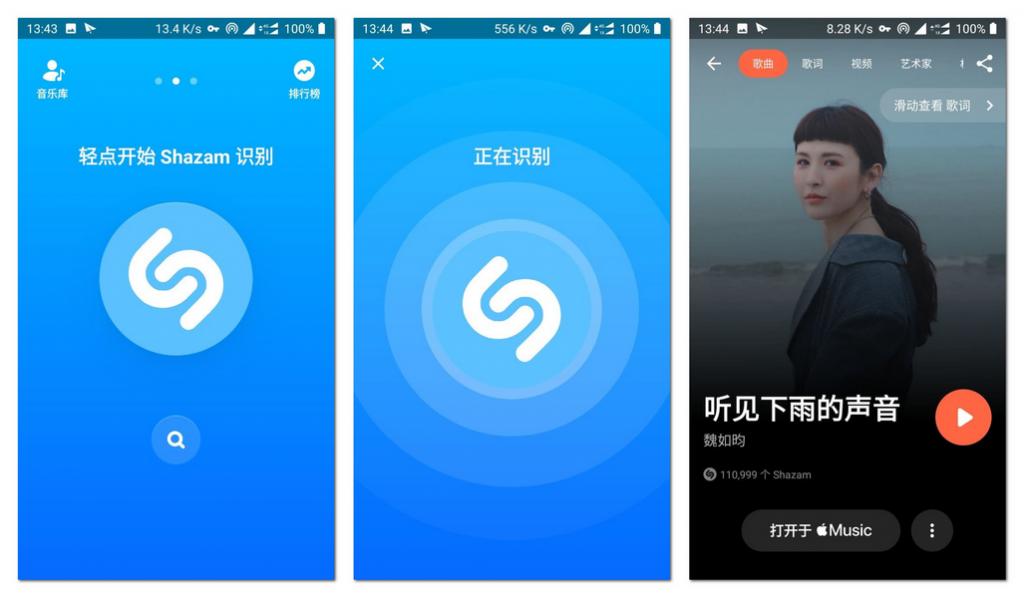 这么香的苹果听歌识曲应用,Android用户不用太可惜了
