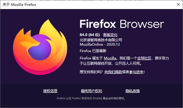 Firefox 84发布:带来这两项重要改进