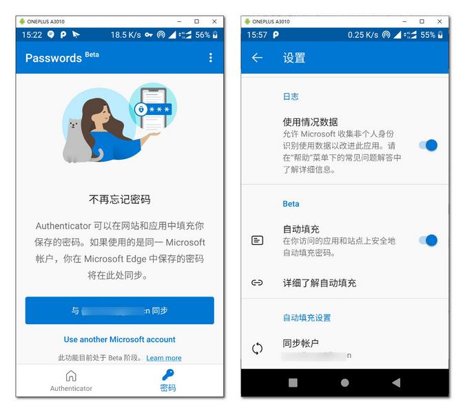 自动填充账号密码:微软验证器新增「密码填充」功能