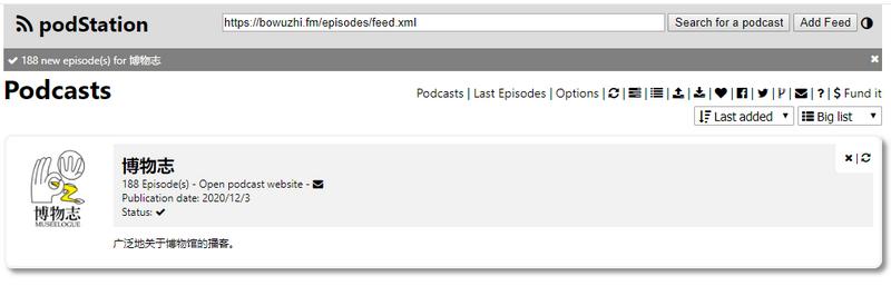 Podstation:简洁的播客订阅Chrome扩展(附.CRX)