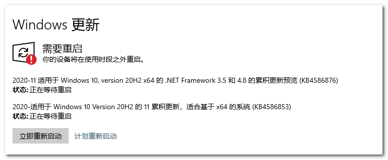 Win 10 20H1/20H2推送累积更新预览KB4586876