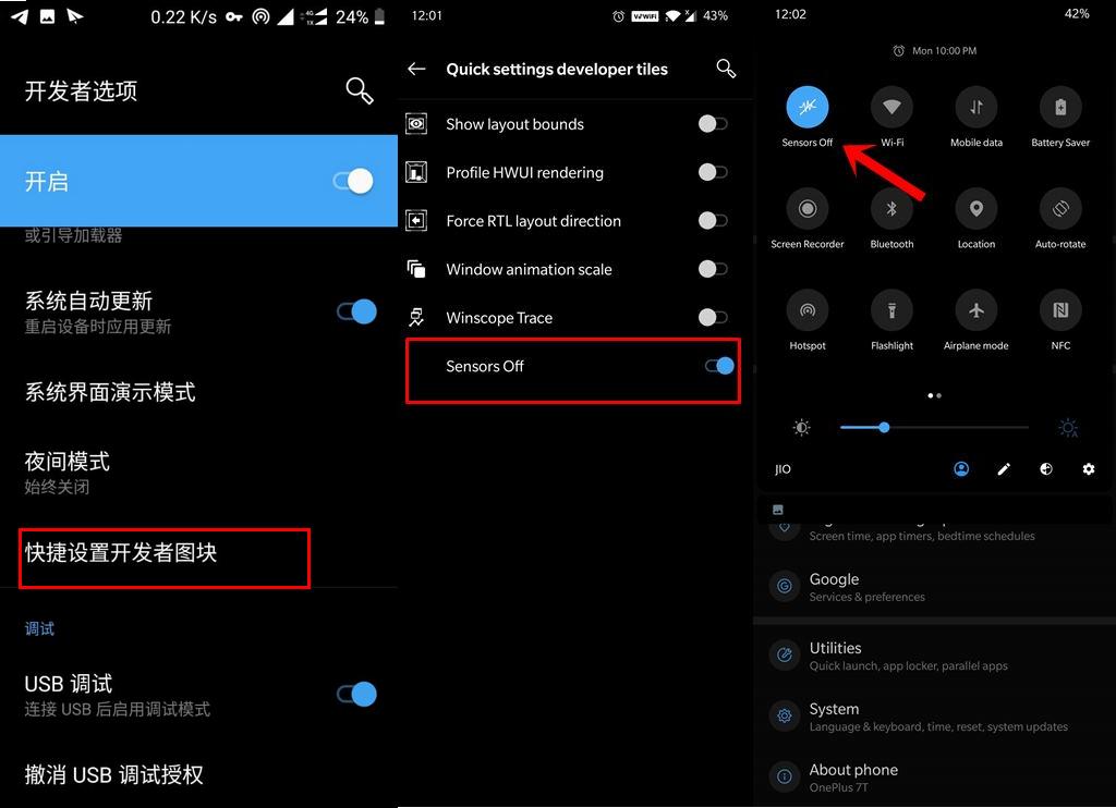 [技巧] 一键关闭安卓手机上的传感器