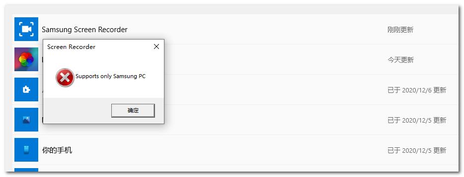 三星Win 10录屏工具已正式上架微软商店(链接)