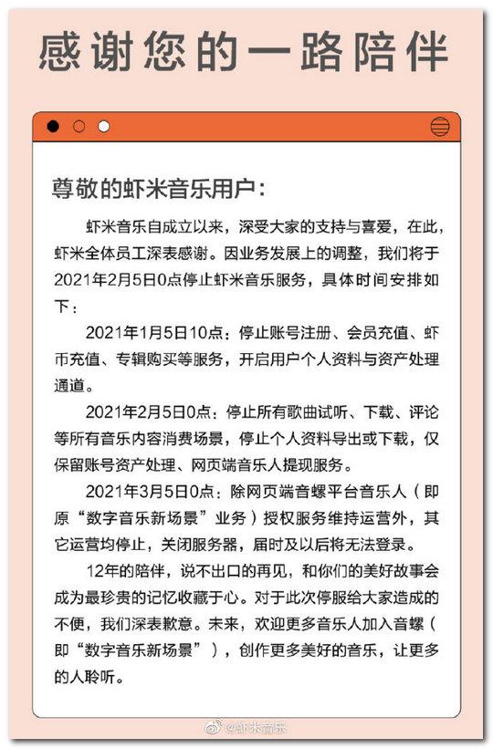 虾米音乐将于2月5日关闭