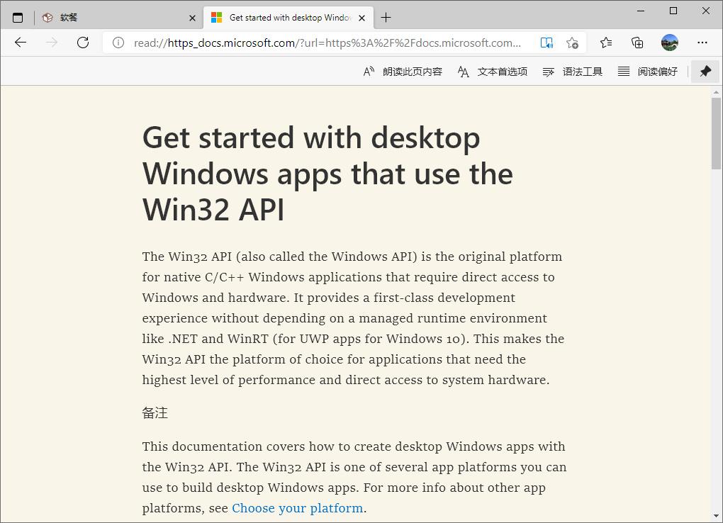 Edge浏览器新增PDF搜索按钮