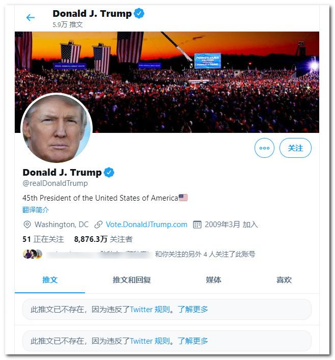 特朗普社交媒体账号被多家平台暂时封禁