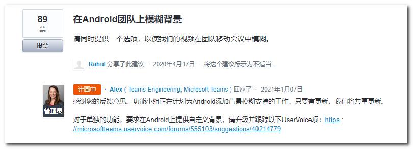 安卓版Microsoft Teams将支持背景模糊功能