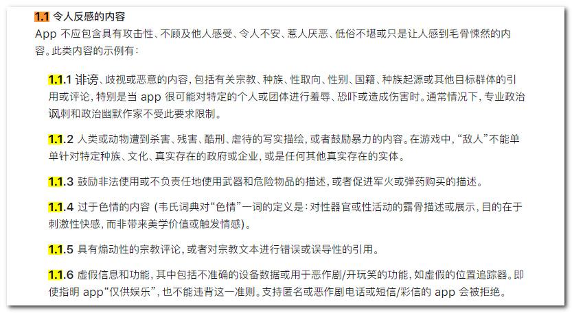 苹果遭非营利组织起诉:要求从App Store下架Telegram