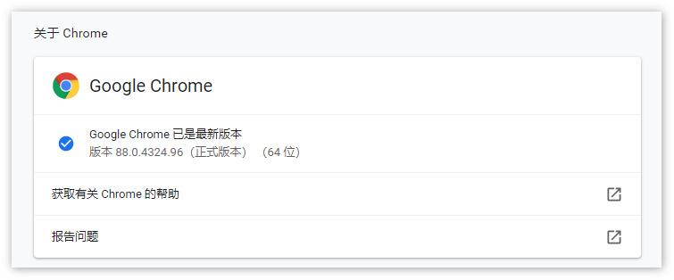谷歌发布Chrome 88:支持检测弱密码