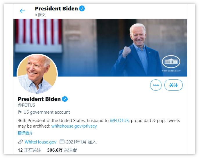 拜登推特账号完成切换:粉丝一天猛增400万
