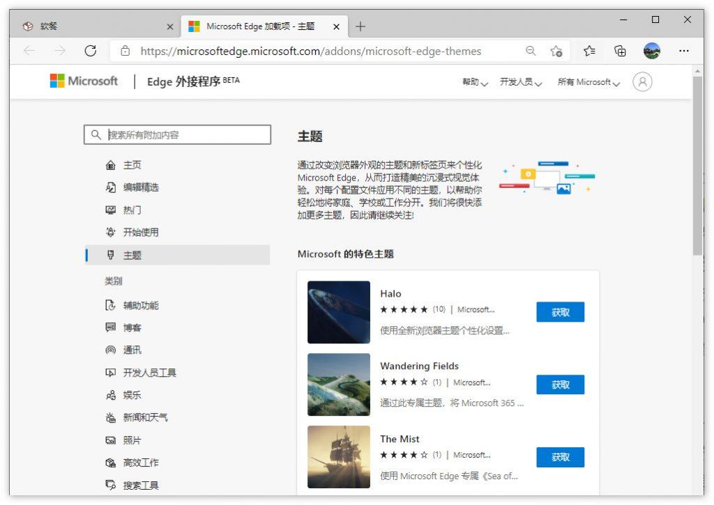 新Edge浏览器推出24个全新主题,纪念发布一周年