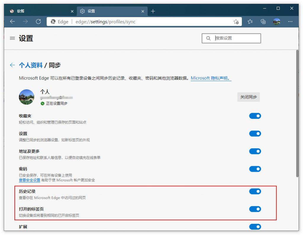 实测可用!Edge浏览器正式支持历史记录/标签页同步