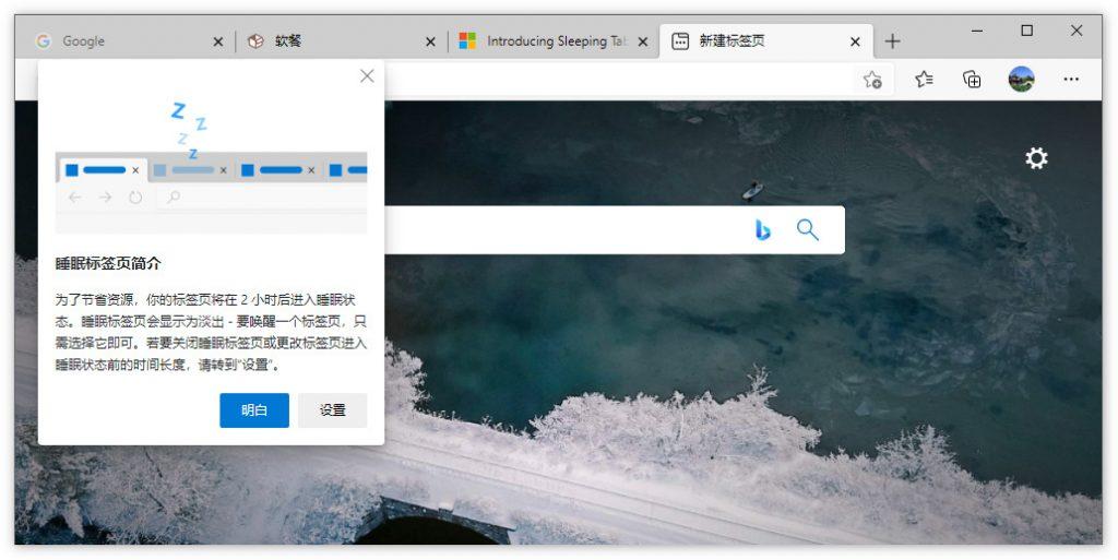 无需安装扩展,Edge浏览器已原生支持「标签页睡眠」功能