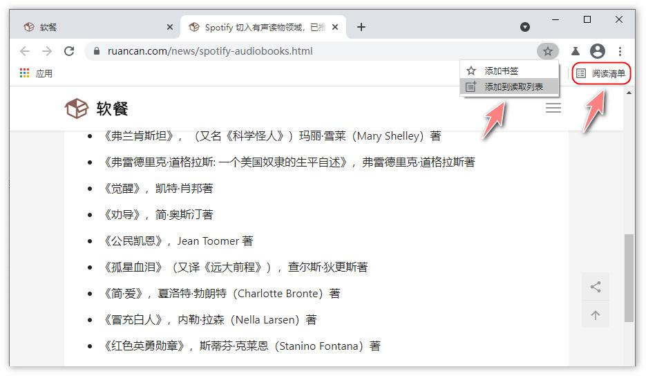 """Chrome浏览器推出""""稍后阅读""""功能(开启方法)"""