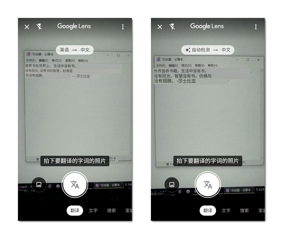 实测好用:谷歌智能识图应用 Google Lens推出离线翻译功能