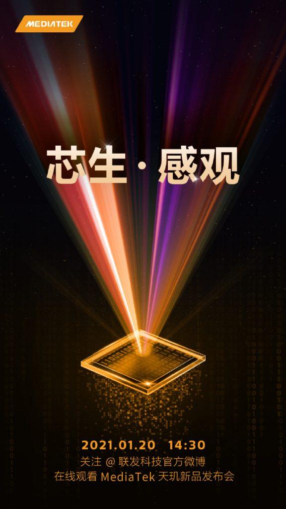 联发科下周发布5G芯片新品:传为MT6893