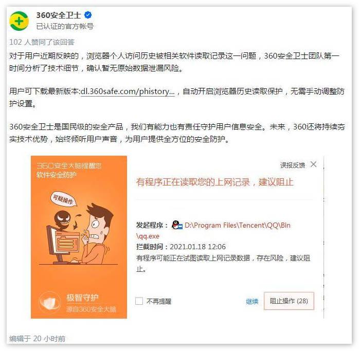 腾讯QQ为读取浏览器记录致歉,360发声