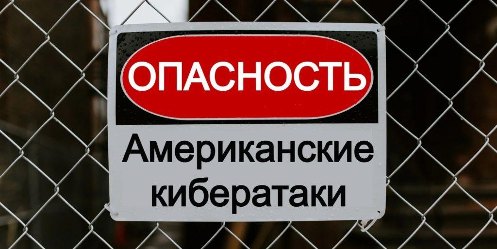 俄罗斯官方发出预警:防范美国发起报复性网络攻击