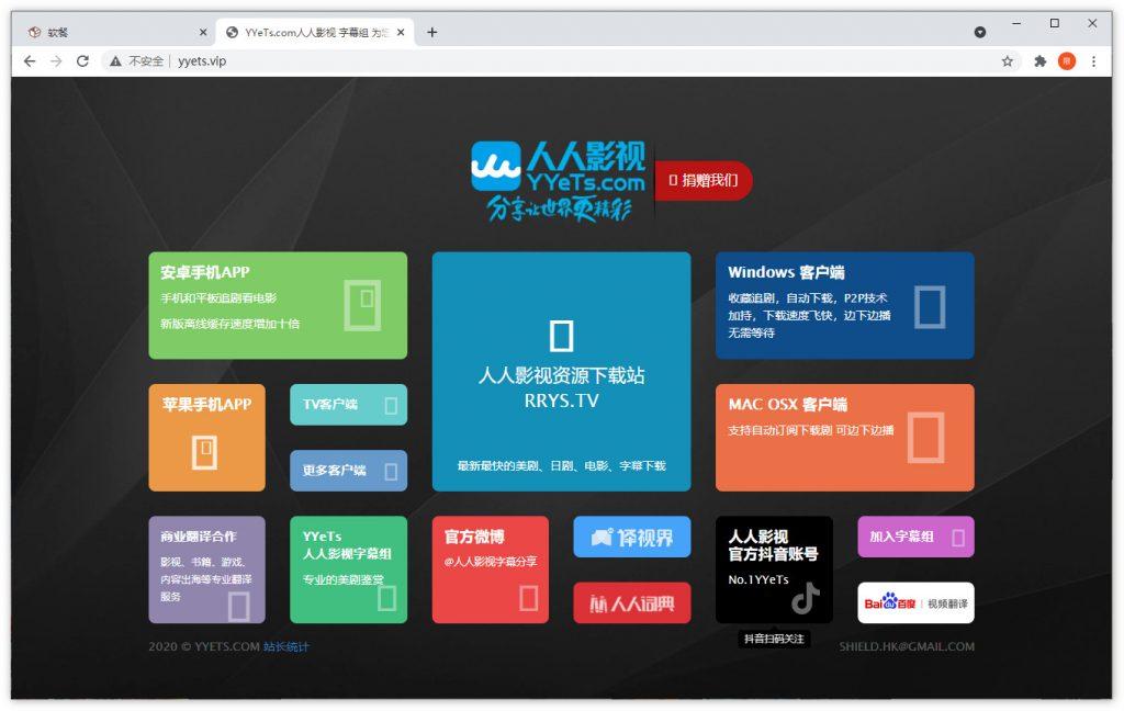 """""""人人影视字幕组""""(YYeTs)被上海警方查封"""