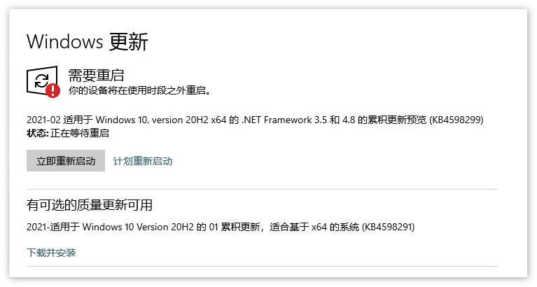 微软为Win 10 20H1/20H2 发布累积更新KB4598299