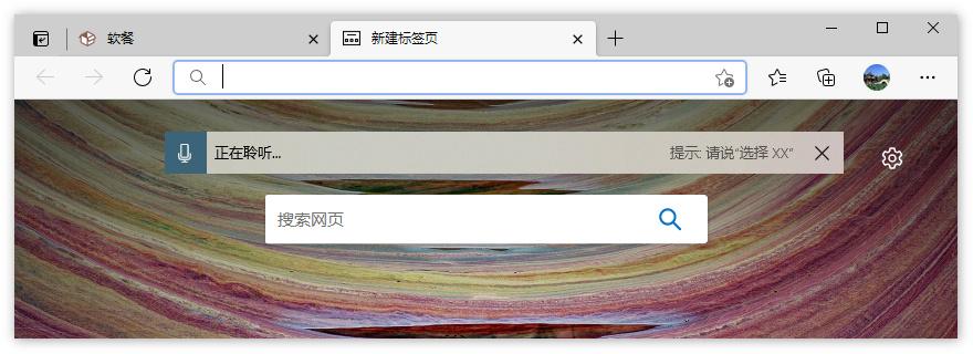 Edge浏览器迎来语音输入功能