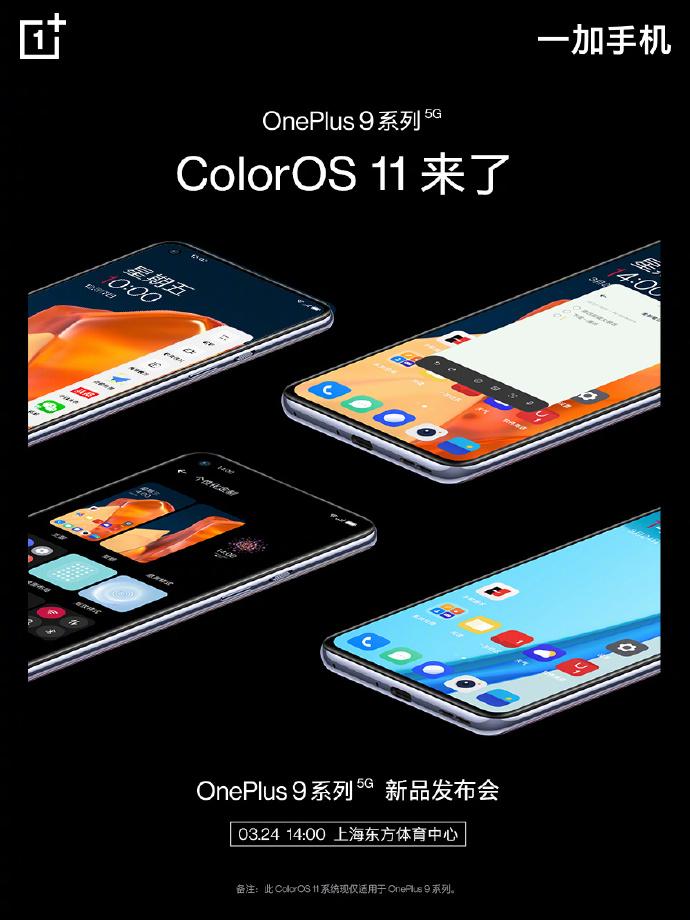 一加宣布国内版手机将切换至ColorOS:氢OS将退场