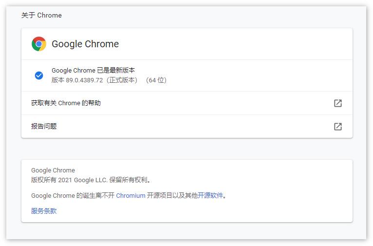 谷歌发布Chrome 89正式版:带来这些新功能
