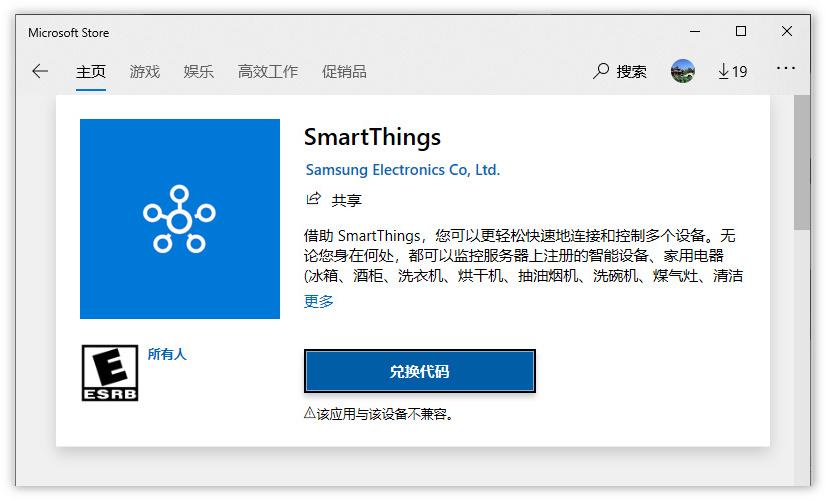 三星将向微软商店发布SmartThings应用