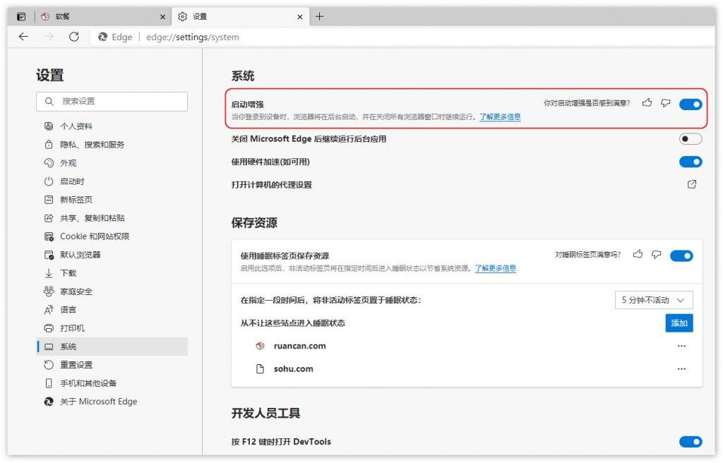 Edge浏览器稳定版更新:垂直标签页来了,新增「启动增强」功能