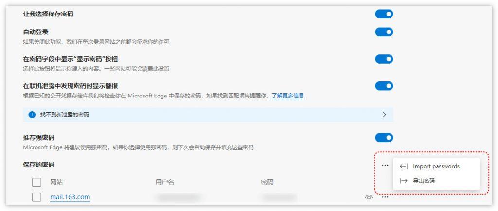 微软正为Edge浏览器引入密码导入功能(开启方法)