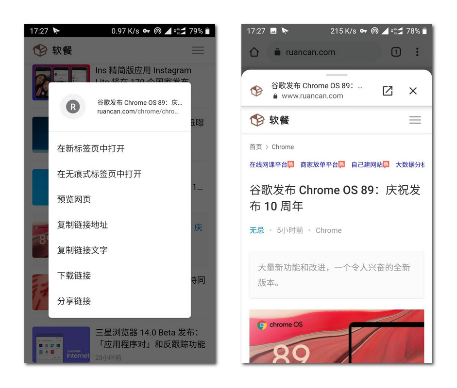 Chrome 89安卓版新功能:打开链接前预览网页