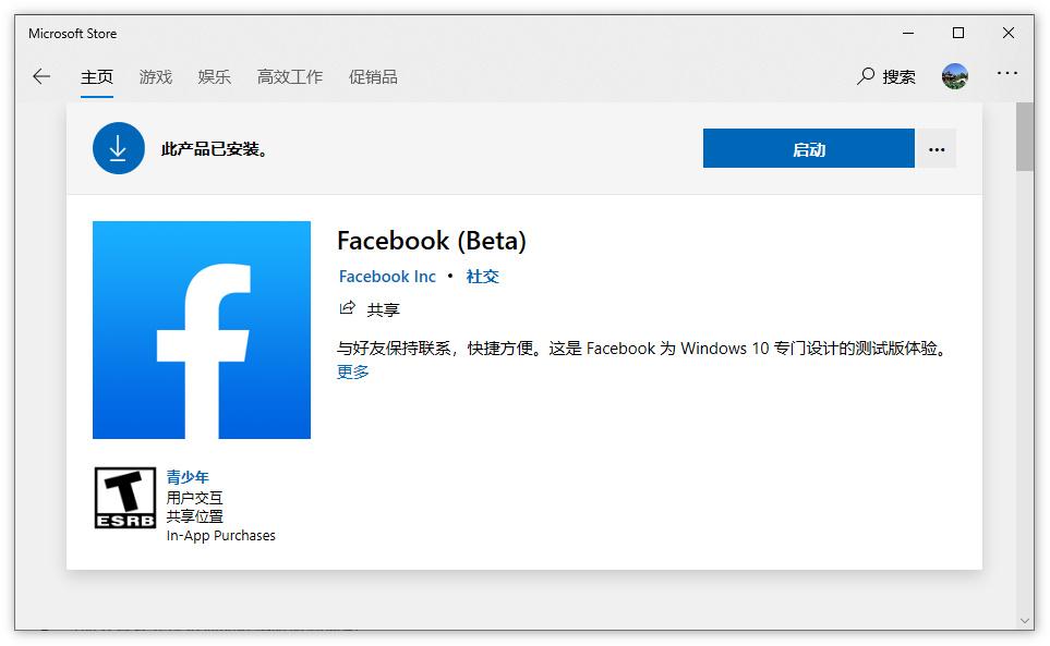 Facebook首款PWA版应用上架微软商店