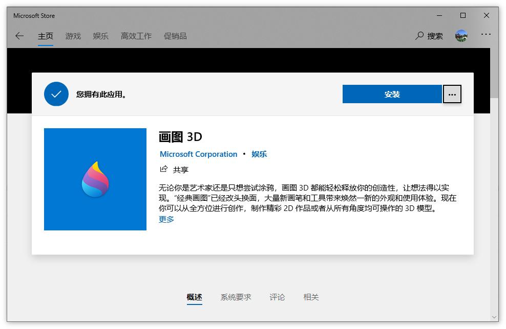 微软宣布Win 10不再预装Paint 3D和3D Viewer应用