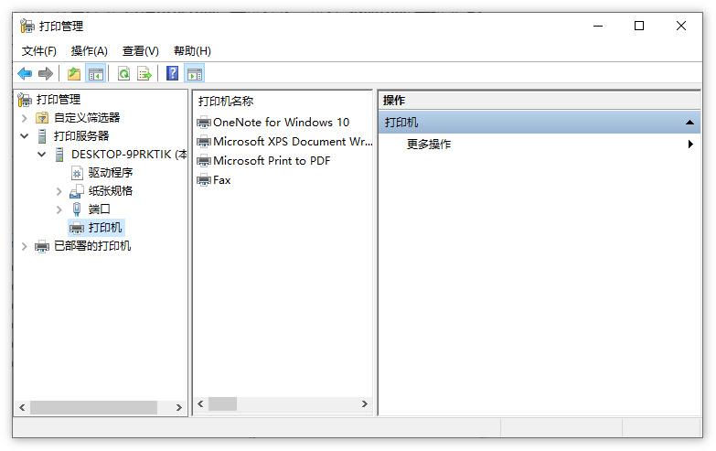 微软发布临时方案,修复3月补丁日更新导致的打印蓝屏问题