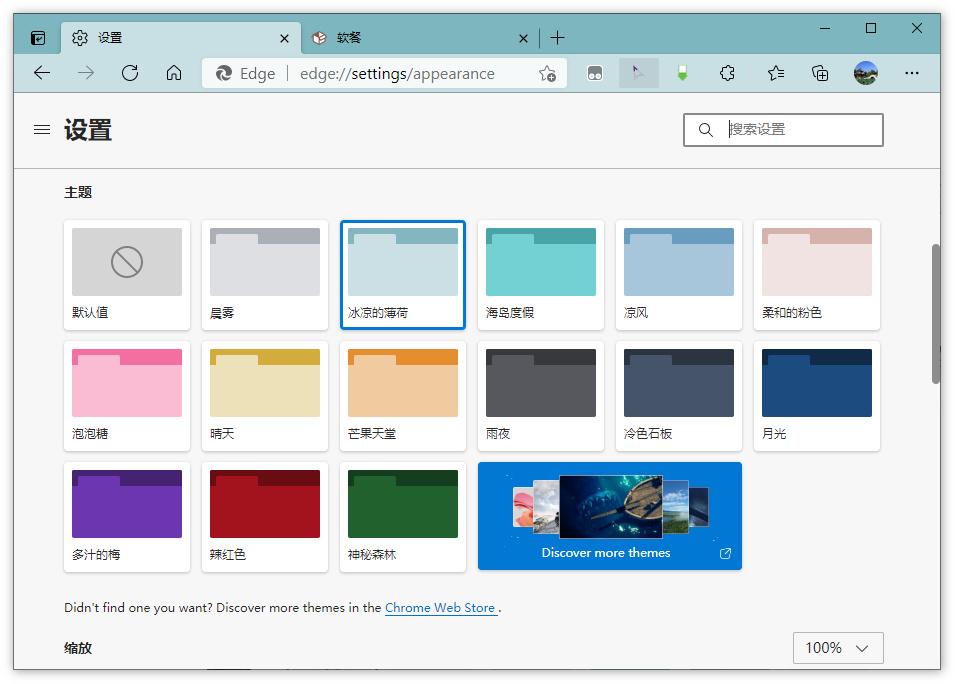 Edge浏览器迎来颜色主题:一键切换浏览器外观(开启方法)