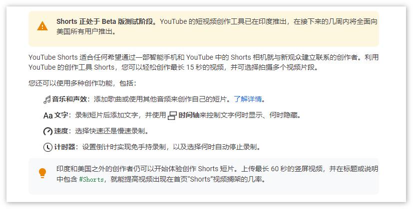 油管短视频功能YouTube Shorts在美国推出
